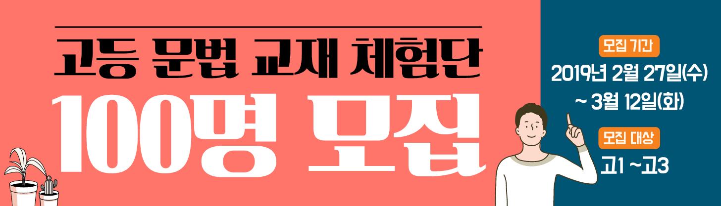 고등 국어 문법 교재 체험단 100명 모집!